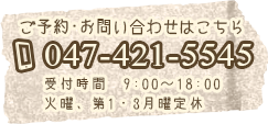 047-421-5545